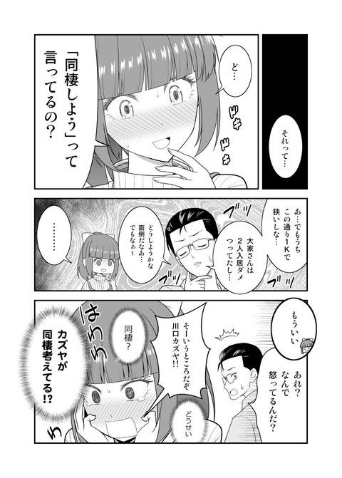 初恋今恋ラブレター4