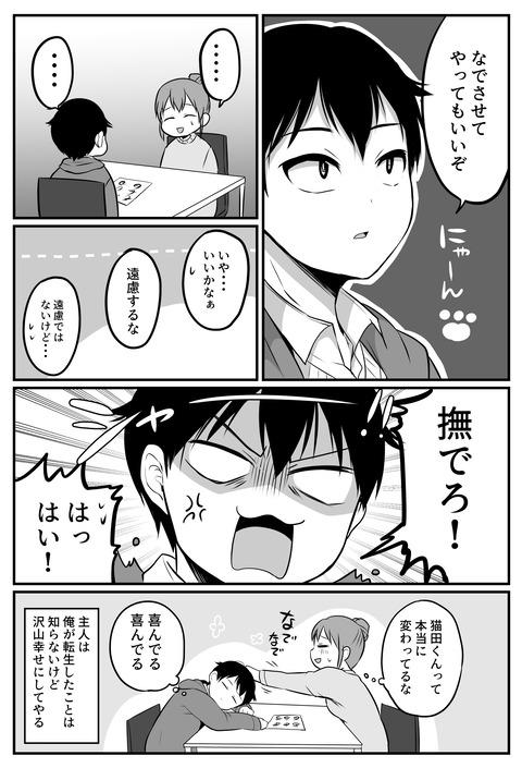 猫田くんは元飼い主を幸せにしたい 4