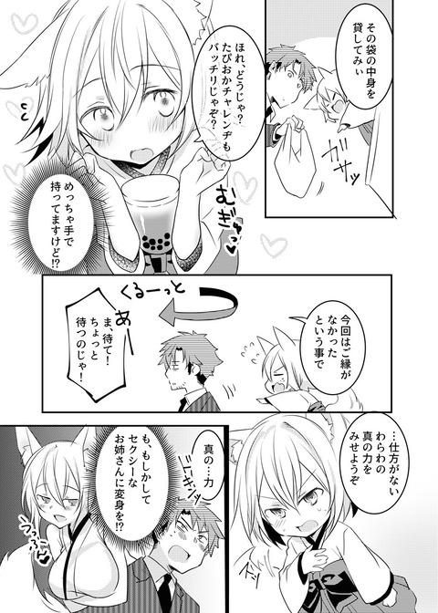 幼女なお狐さまに完全敗北する話3