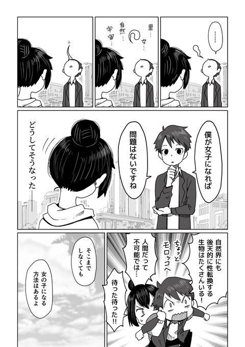 ナンパしてきた子を女装させる漫画2