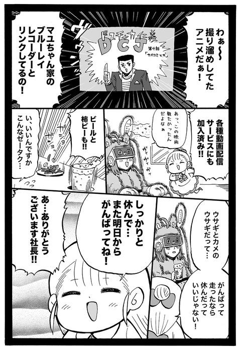 幼女社長 69話「りらくぜーしょん」3