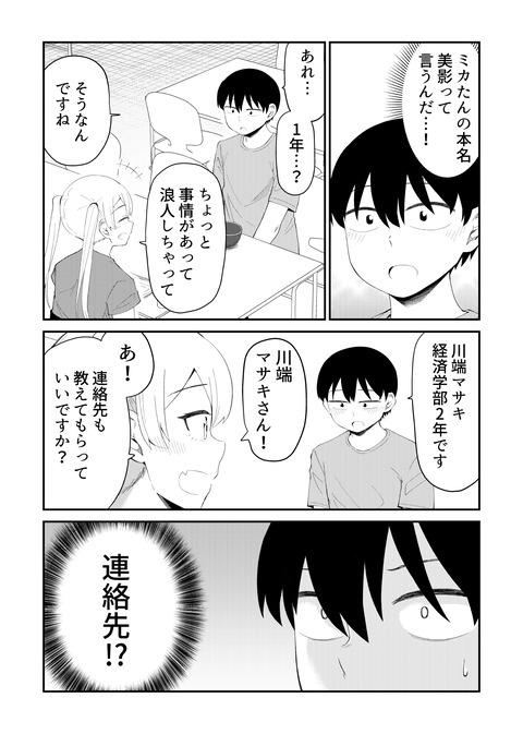 アイドルとヲタクの理想の関係35 2