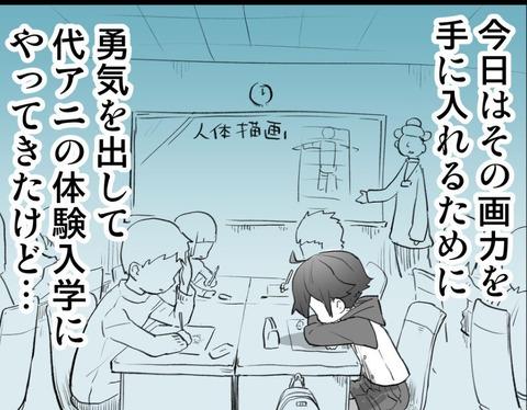 絵の専門学校で絵が下手くそな在学生に 1 (2)