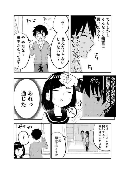 クラスメイトの田中さんはすごく怖い 2