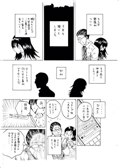 LINEがきた 2