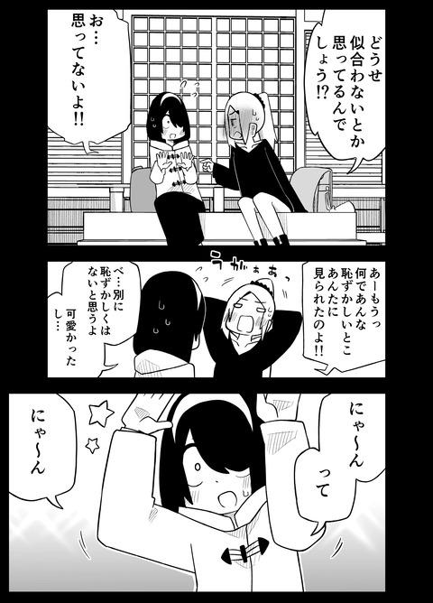 西村さんと笠原さん 3