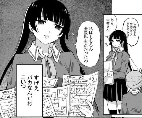 ドM女子とがっかり女王様の話2 (2)