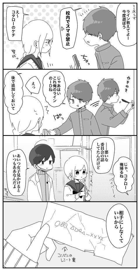 ほむら先生とナンパ 3