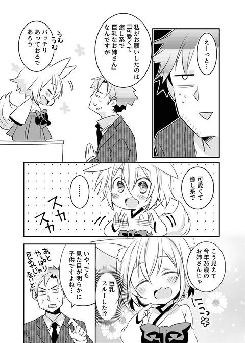 幼女なお狐さまに完全敗北する話2