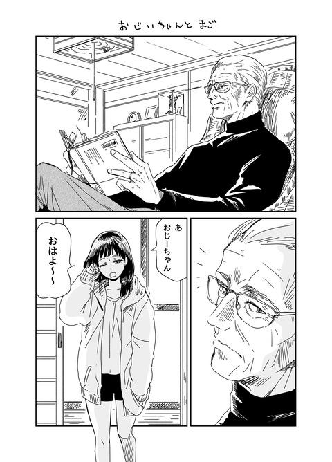 おじいちゃんと一緒 1