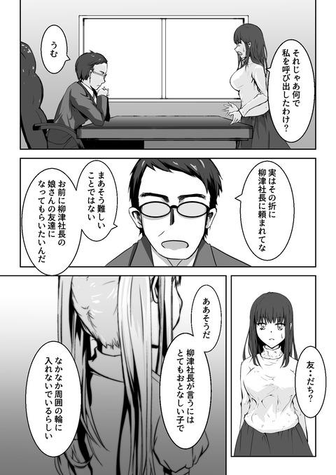 お嬢様はお嬢様に逆らえない① 4