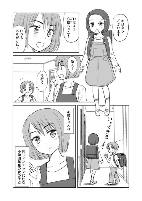 みゆちゃんとぼく1