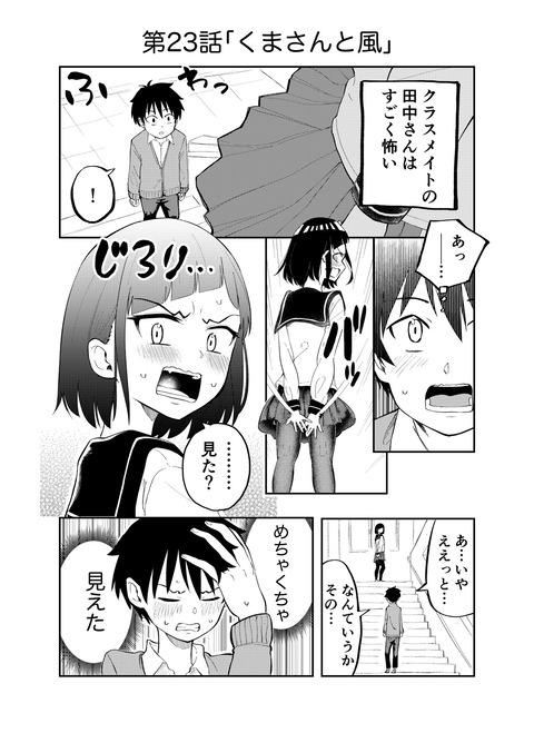 クラスメイトの田中さんはすごく怖い 1