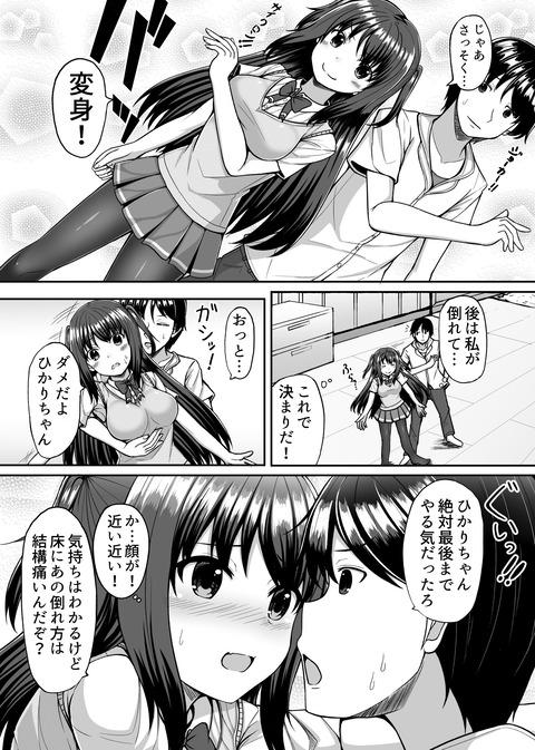 ヒーローが大好きな女の子と変身ごっこをする漫画3