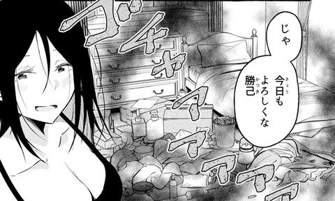 ショタがだらしないお姉さんの面倒 3 (2)