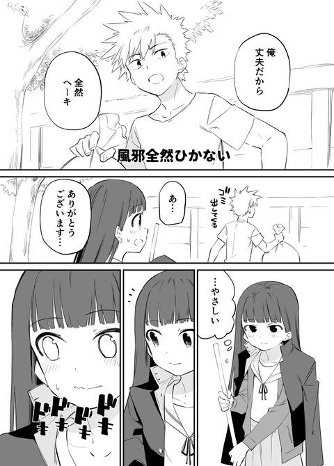 お近づきになりたい漫画17 2