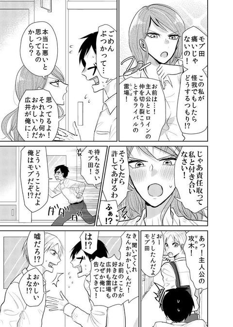 モブがモテる漫画 3