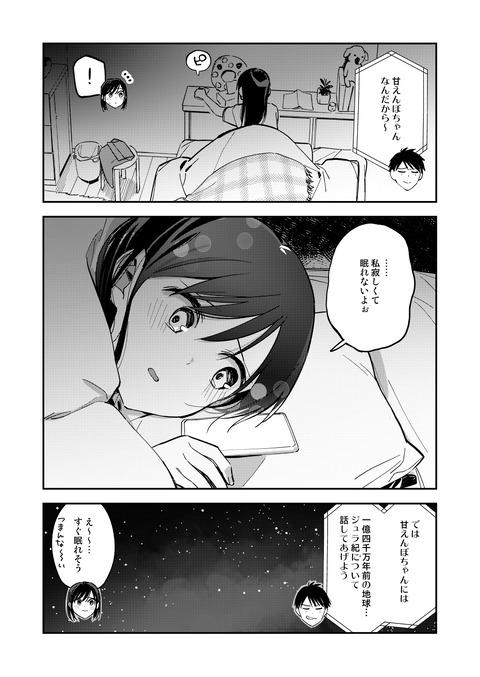 夜ふかし 4