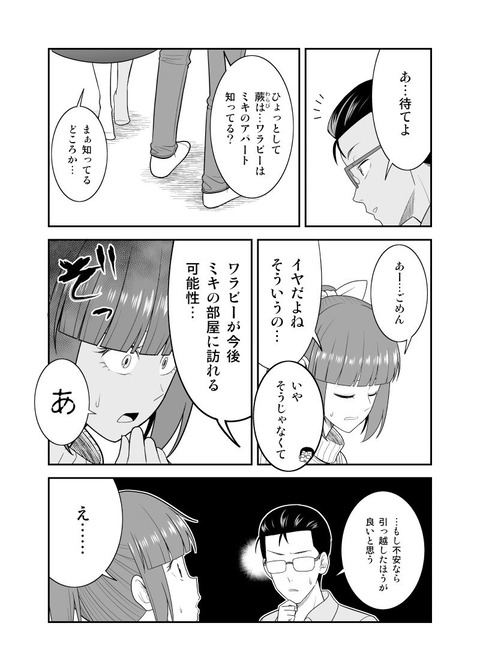 初恋今恋ラブレター2