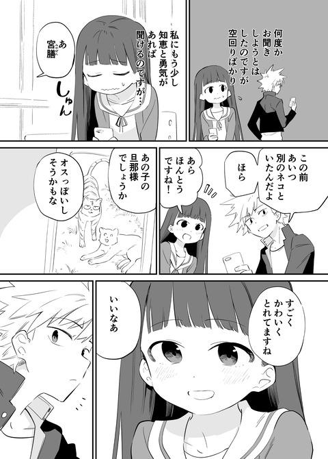 お近づきになりたい漫画20 2