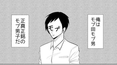モブがモテる漫画 1 (2)