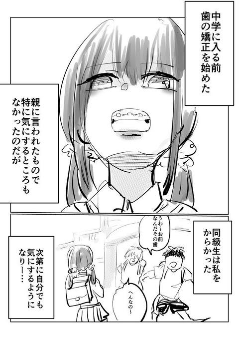 歯の矯正をした女の子の話1