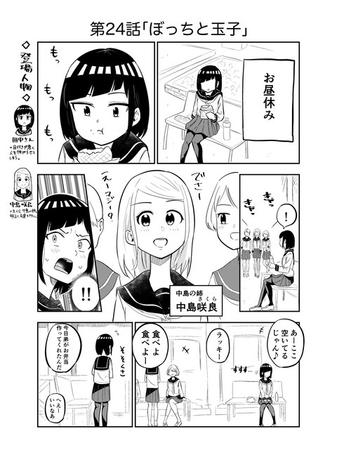 クラスメイトの田中さんはすごく怖い【24】 1