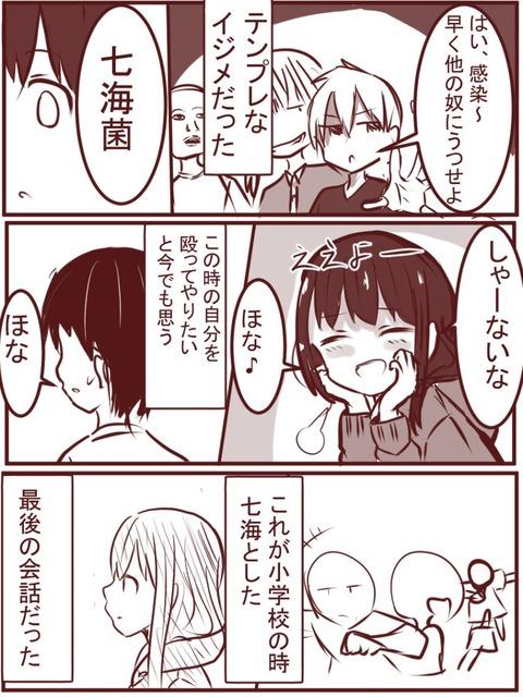 〇〇菌ってイジメられてた女の子の話2