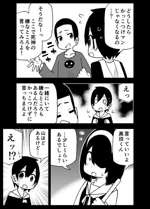 かっこつけマン3