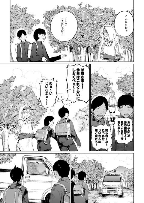 じいさんばあさん若返る【10】 3