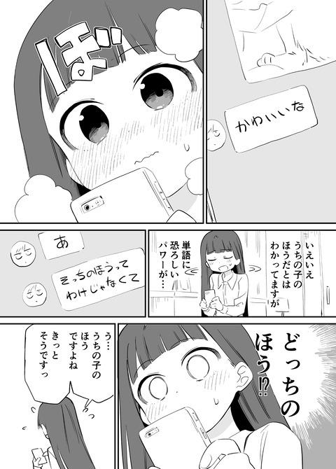 お近づきになりたい漫画21 3