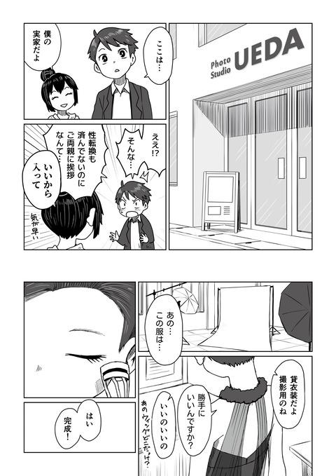 ナンパしてきた子を女装させる漫画3