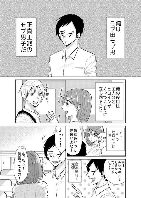 モブがモテる漫画 1