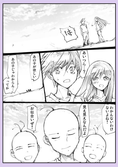 相思相愛はないちもんめ!4