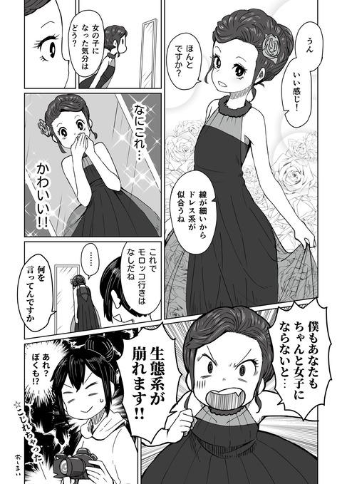 ナンパしてきた子を女装させる漫画4