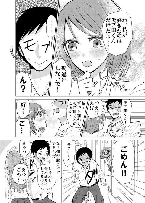 モブがモテる漫画 2