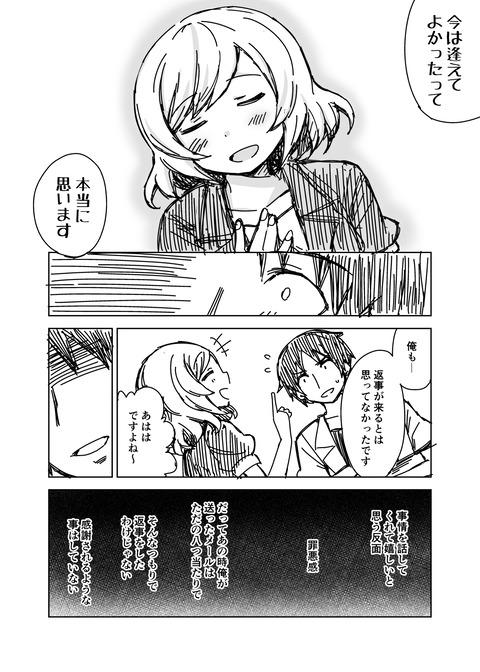 迷惑メール漫画 2