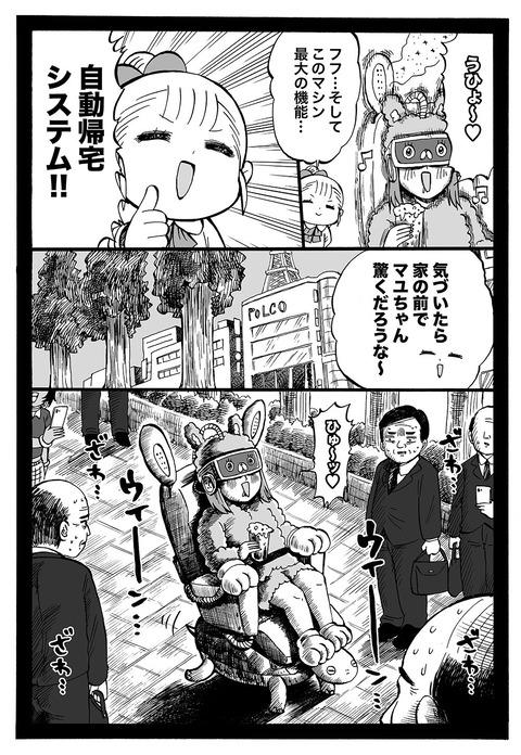 幼女社長 69話「りらくぜーしょん」4