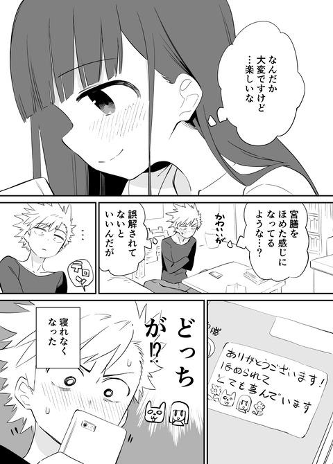 お近づきになりたい漫画21 4