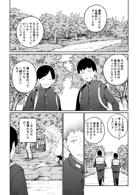 じいさんばあさん若返る【10】 1