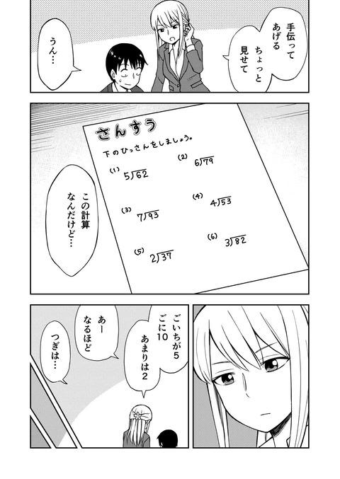 『少女の夢』3