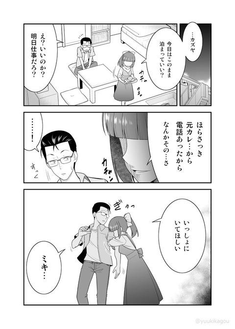 初恋今恋ラブレター1