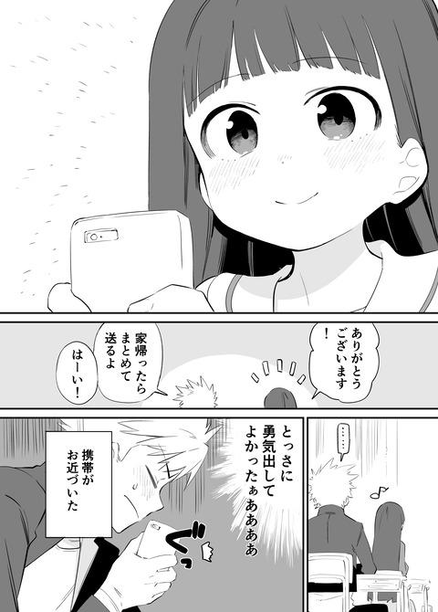 お近づきになりたい漫画20 4