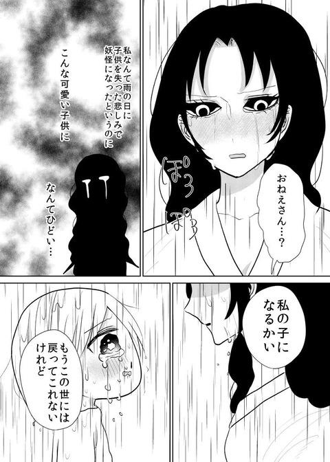 妖怪雨女による神隠し 3