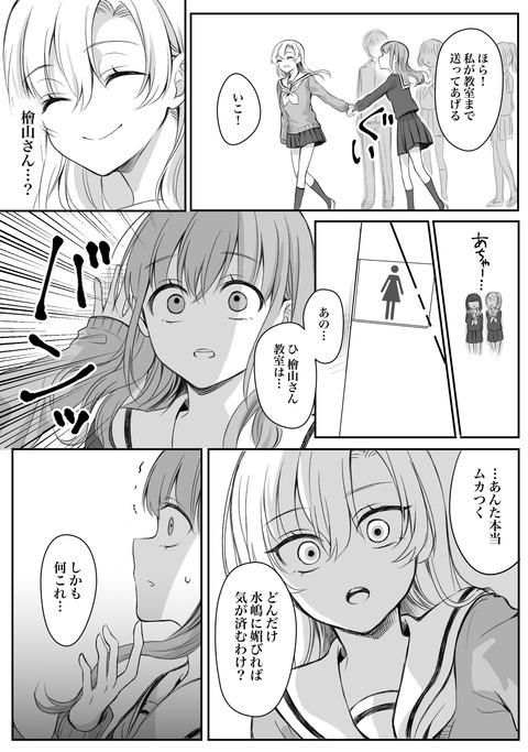 少女漫画主人公×ライバルさん⑫ 3