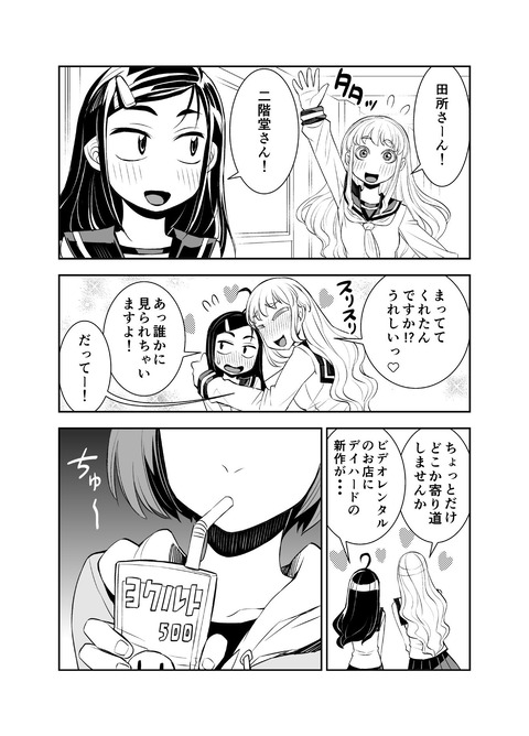 田所さん43 1