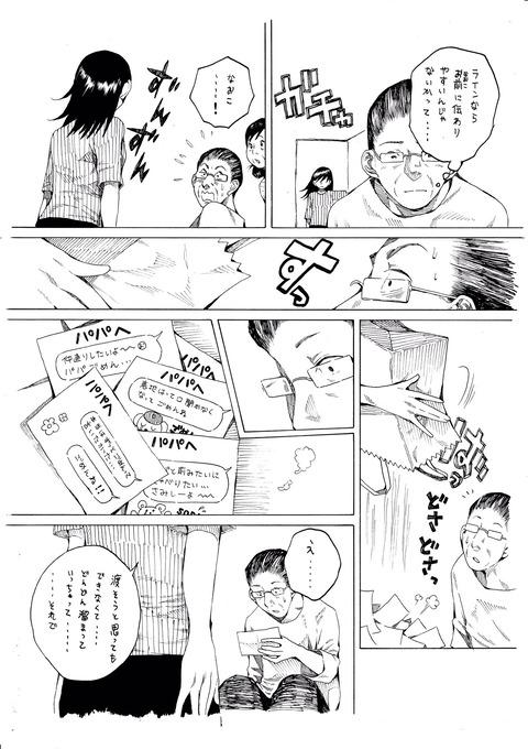 LINEがきた 3