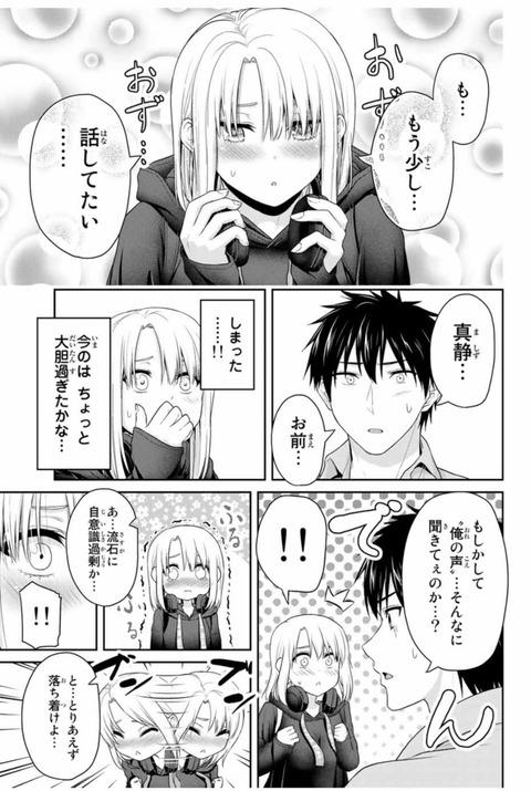 内気少女の奮闘「フェチップル」3