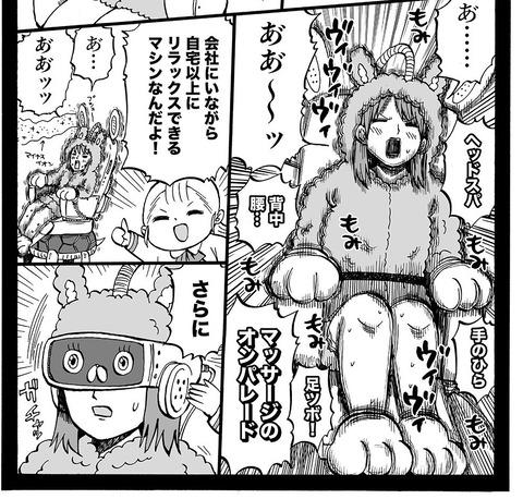 幼女社長 69話「りらくぜーしょん」2 (2)