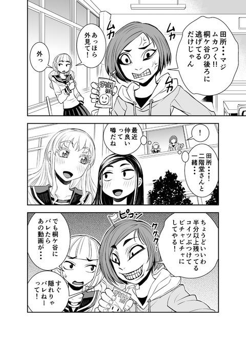 田所さん43 2